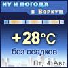 Ну и погода в Воркуте - Поминутный прогноз погоды